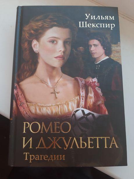 ",, Ромео и Джульета""Шекспір"