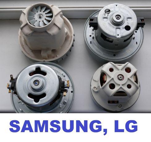 Двигатель мотор для пылесоса Самсунг LG 1600W - Аналог и Оригинал.