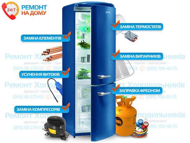 Ремонт холодильників,холодильниго обладнання. По всіх західних областя