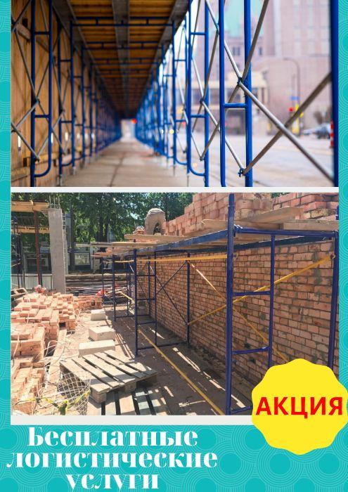 Леса строительные рамные, КХЛ, леса фасадные, риштування, вышка-тура Киев - изображение 1
