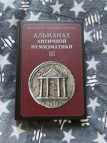 Альманах Античной Нумизматики,книга о монетах