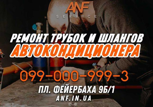 Ремонт трубок и шлангов автокондиционера в Харькове.