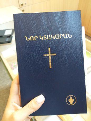 Новый Завет на армянском бесплатно