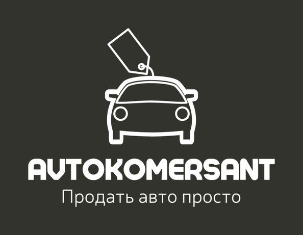 Автовыкуп Бахмут (Артемовск), Выкуп Авто Срочно, Дорого!