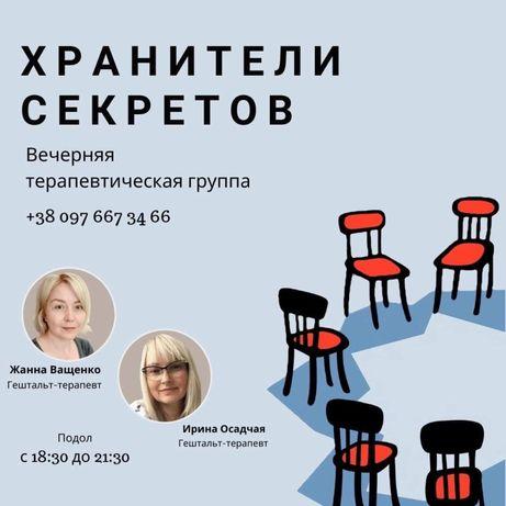 Добор в терапевтическую группу Хранители секретов, Киев