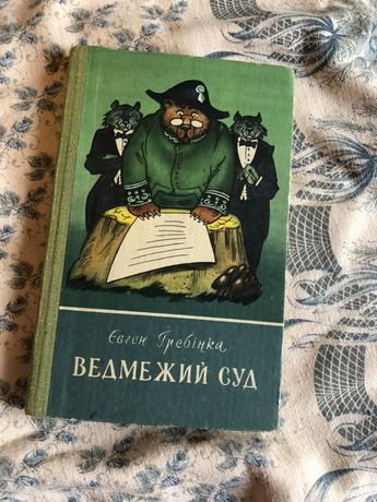 Ведмежий суд Євген Гребінка