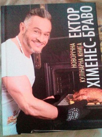 Кулінарна книга для повара