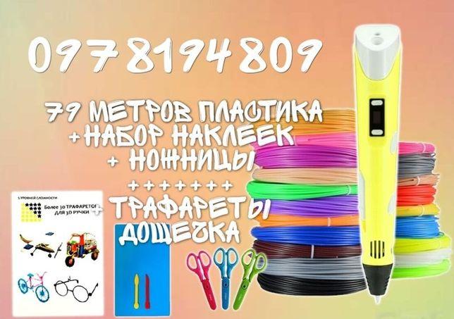 ЛУЧШАЯ ЦЕНА 3d ручка желтая 79 метров ПЛАСТИКА MyRiwell трафареты