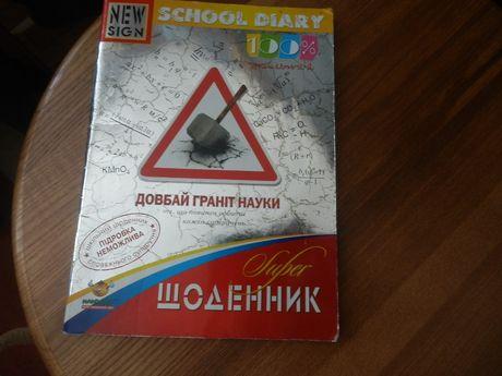 Дневник.