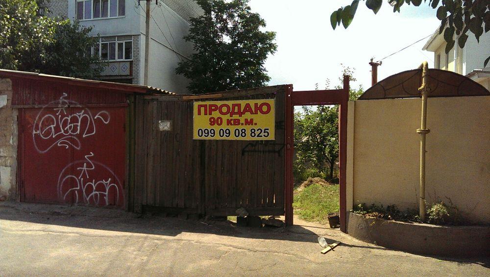 Продаю дом (жилкоп) Миколаїв Жовтневий - зображення 1