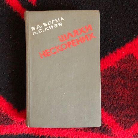 Книга Шляхи нескорених В. А Бегма Л. Є Кизя