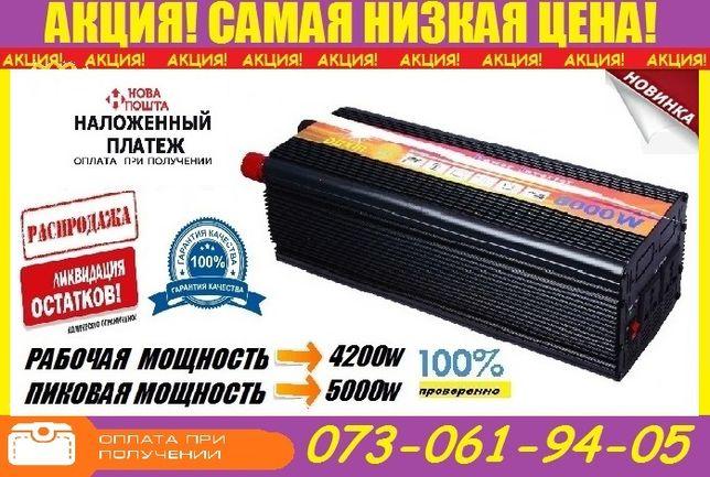 Супер преобразователь 12-220v 5100w Инвертор. Плавный пуск.⫸Акция -30%