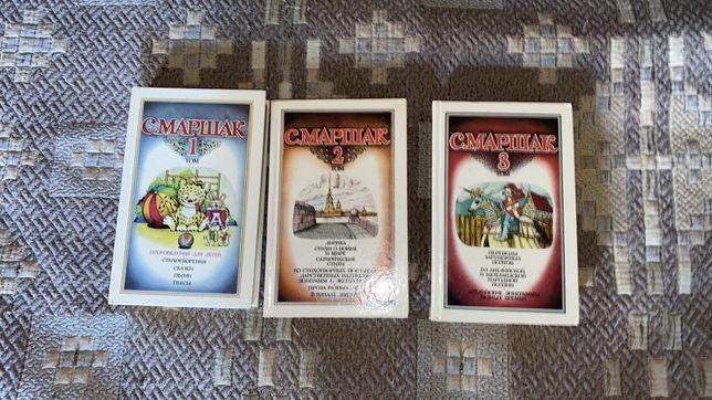 Смаршак сборник в 3х томах