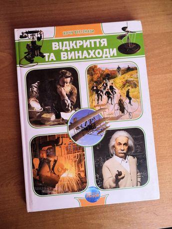 """Книга """"Відкриття та винаходи"""""""