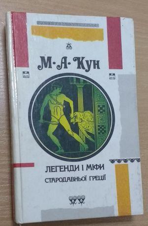 Легенди і міфи стародавньої Греції. М.А.Кун