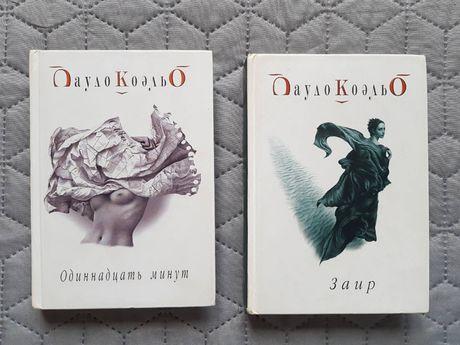 Две книги Пауло Коэльо роман Заир и роман Одиннадцать минут