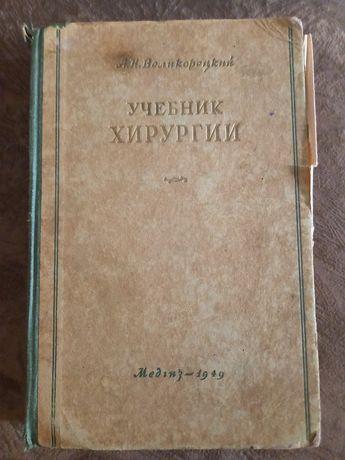 Учебник хирургии А.Н. Великороцкий 1949 г.