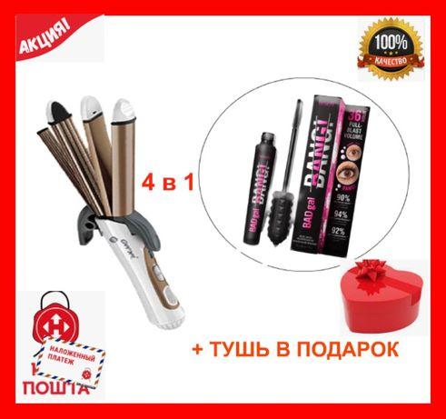 Утюжок для волос 4в1 Gemei GM-296 + Тушь для ресниц Benefit BADg