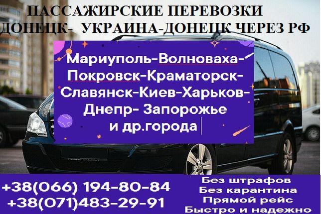 Поездки перевозки Донецк-Украина Харьков Мариуполь Славянск Краматорск