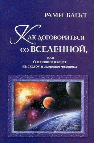 """Книга Рами Блект """"Как договориться со Вселенной"""""""