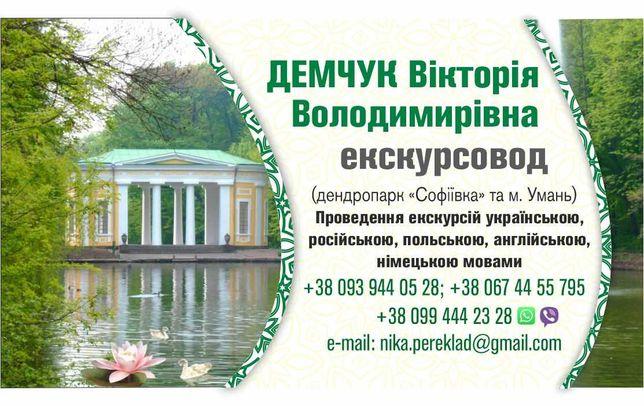 Экскурсии в парке СОФИЕВКА, Умань
