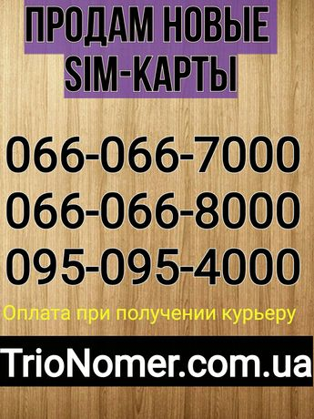 VIP номера водафон Одинаковые номера трио парные на визитку сайт магаз