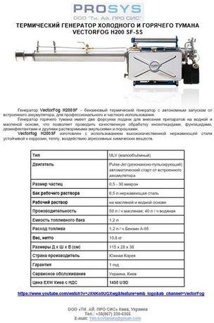 Генератор горячего тумана Vectorfog H200 SF