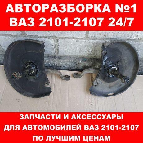 Цапфа в сборе(с поворотным кулаком)для ВАЗ 2101-2107( Отличное сост)
