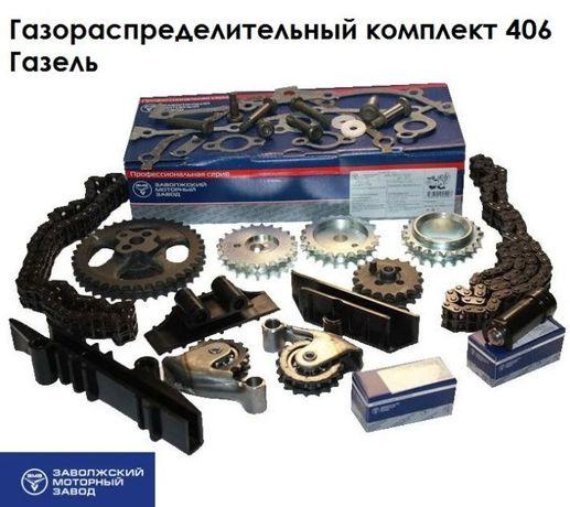 Комплект ГРМ ЗМЗ на Волга, Газель 406 (ГРМ СО ЗВЕЗДАМИ)