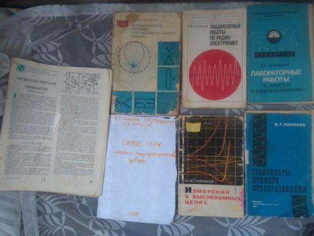 Книги для  радиолюбиьеля мягкий переплет