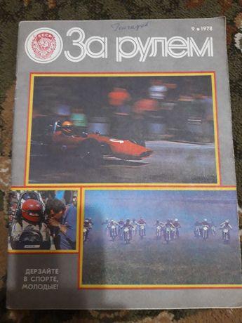 Продам журнал За рулем 9/1978