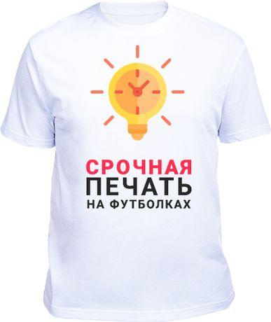 Печать на футболках, кепках, чашках