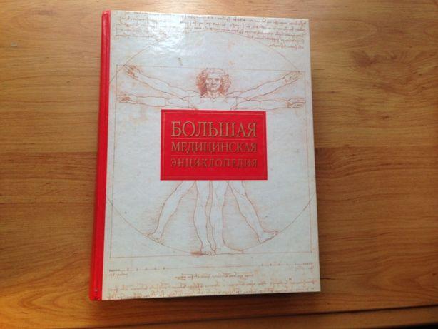 Большая медицинская энциклопедия, новая, 335 страниц, Москва 2003