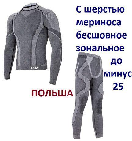 Термобелье шерсть мериноса, комплект мужское женское шерстяное Польша