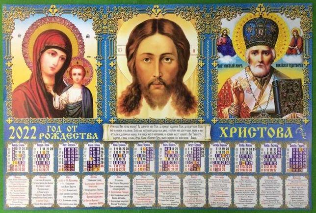 Православный календарь, календарь, церковные календари