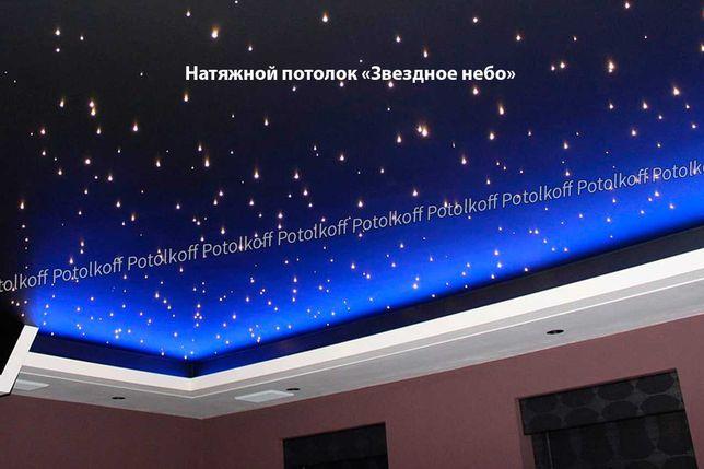 Натяжные потолки от Potolkoff, Гарантия 12 лет, Холодногорский район