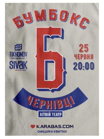 Билет Бумбокс 25 июня - Черновцы