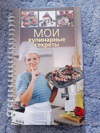 Мои кулинарние секрети