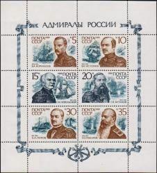 Марки СССР 1989 «Адмиралы России» (малый лист)