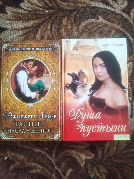 """Две книги """" Душа пустыни """"  """" Тайные Наслаждения """""""