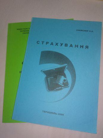 Книги страхування 2008