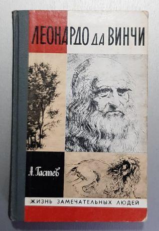 ЖЗЛ. А. Гастев. Леонардо да Винчи Жизнь замечательных людей. 1982 г.
