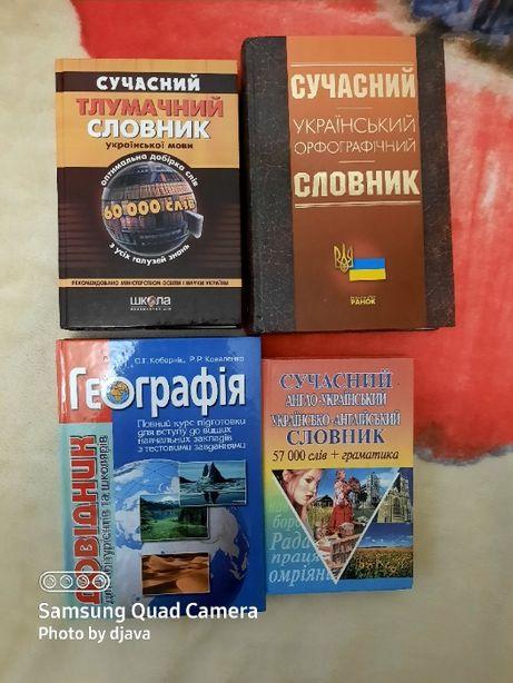 Продам комплект учебной литературы (словари, география)
