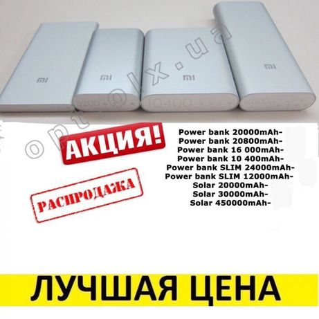 powerBank xiaomi mi 10400/16000/20800mAh аккумуляторЗарядка поверБанк