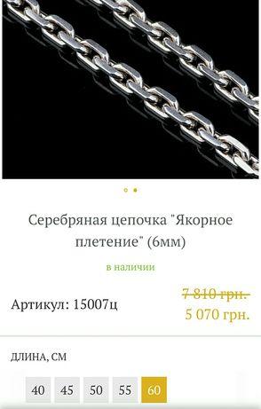 Серебряная цепочка .