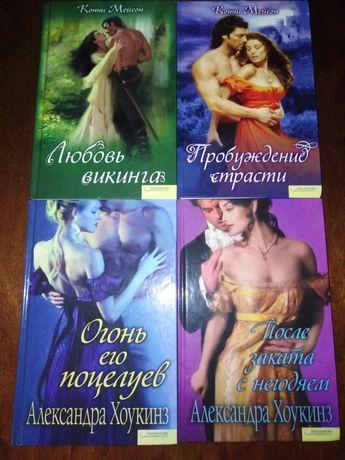 Жіночі романи. Вілар, Блейк, Мейсон, Хоукинз