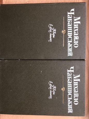 М.Чабанівський Твори в 2-х томах