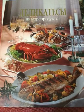 Книга Морские деликатесы из морепродуктов