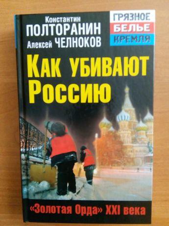 Книга Полторанин К.М., Челноков А., Поставнин В. Как убивают Россию. `