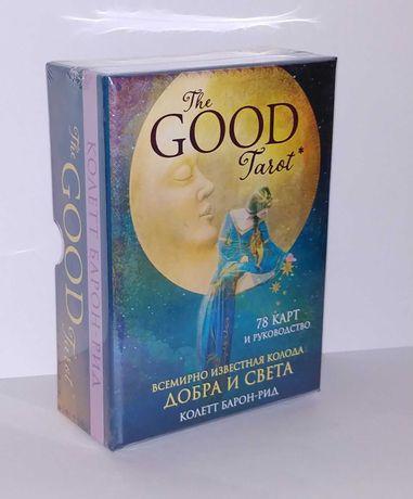 The Good Tarot Всемирно известная колода таро добра и света 78 Эксмо